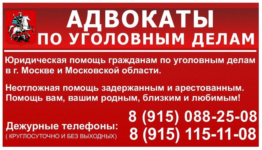 уголовные адвокаты москвы