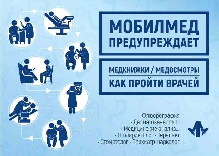 Как сделать медицинскую книжку для работы в Москве Дорогомилово