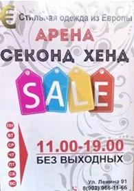 АРЕНА SECOND HAND Красноярск.