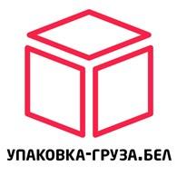 Упаковка Грузов в Минске