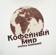 Кофейный Мир