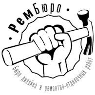 РемБюро