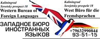 Западное бюро иностранных языков
