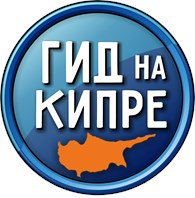 Гид на Кипре