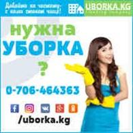 Уборка в бишкеке - UBORKA.KG