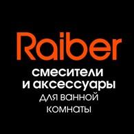 Райбер