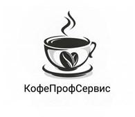 КофеПрофСервис