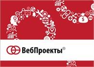 Компания ВебПроекты