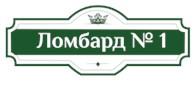 """БФР """"Ломбард № 1"""
