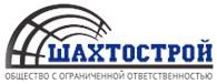 """Шахтострой"""