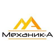 Механик-А