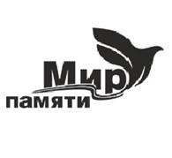 «Мир Памяти» Ростов-на-Дону