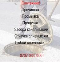 САНТЕХНИК 0 704 44 10 44