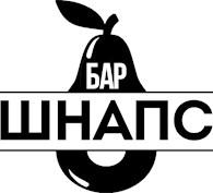 Шнапс
