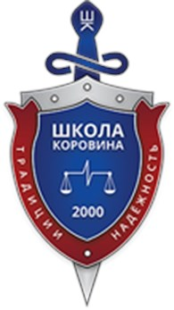 Школа детекции лжи Коровина В.В.