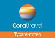 """Турагенство """"CORAL TRAVEL"""" Орехово - Зуево"""