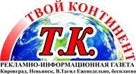 """Рекламно-информационная газета """"Твой континент"""""""