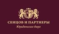 """Юридическое бюро """"СЕНЦОВ И ПАРТНЕРЫ""""ФИЛИАЛ «ЖЕЛЕЗНОДОРОЖНЫЙ»"""
