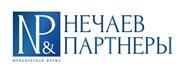 """Юридическая фирма """"Нечаев и Партнеры"""""""