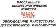 «SalonChief»