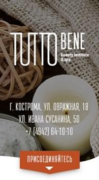 """Сеть салонов красоты """"Tutto Вene"""""""
