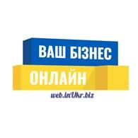 Веб-студия дизайна -  web.inUKR.biz