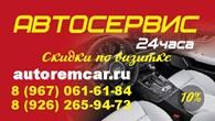 """ОАО Автосервис """"Autoremcar"""""""