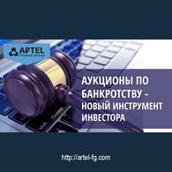 Artel Finance Group
