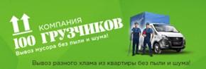 100 грузчиков