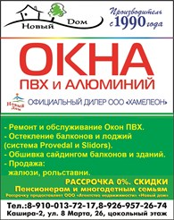 """""""Новый Дом"""""""