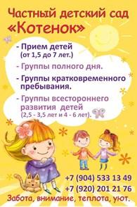 Частный детский сад «КОТЕНОК»