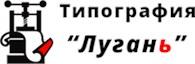 "Типография ""Лугань"""