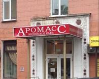 Аромасс, индийский ресторан