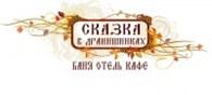 """Загородный комплекс """"Сказка в Дранишниках"""""""