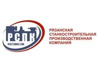 """""""Рязанская Станкостроительная Производственная Компания (РСПК)"""""""