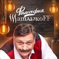 """""""ШашлыкоFF"""""""