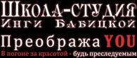 Школа-студия Инги Бабицкой ПреображаYOU
