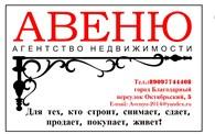 """Агентство недвижимости """"АВЕНЮ"""""""