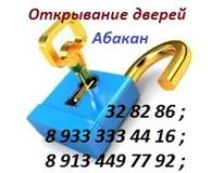 Открывание дверей (Абакан)