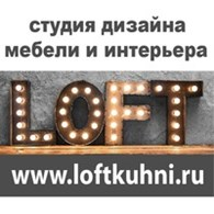 """""""Лофт"""""""