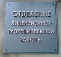 ОЛРР по Ленинскому району Главного управления Росгвардии по Московской области