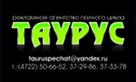 """Таурус"""