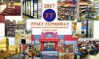 Торгово-строительный комплекс «Тракт-Терминал»