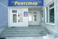 ДЮСШ «Рингстар»