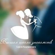 """""""Высшая школа знакомств Сергея Казачинского"""""""