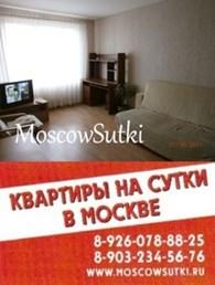 """""""MoscowSutki"""""""