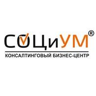 """Консалтинговый Бизнес-центр """"СОЦиУМ"""""""