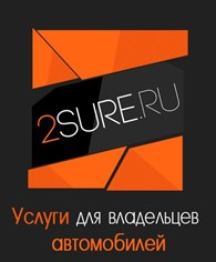 """""""2sure.ru"""""""