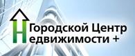 """""""Городской Центр Недвижимости+"""""""