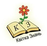 «Квітка Знань»